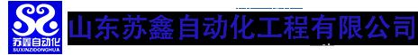 山东苏鑫自动化有限公司