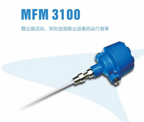 烟尘监测仪MFM3100