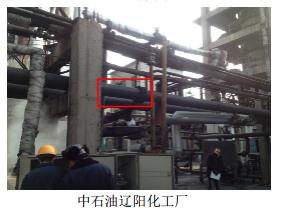 中石油辽阳化工厂